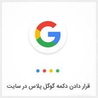 آموزش قرار دادن دکمه گوگل پلاس در قالب وردپرس