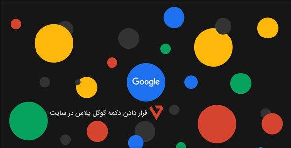 how-to-add-a-google-plus-button آموزش قرار دادن دکمه گوگل پلاس در قالب وردپرس
