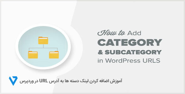 how-to-include-category-and-subcategory-in-wordpress-urls آموزش اضافه کردن لینک دسته ها به آدرس URL در وردپرس