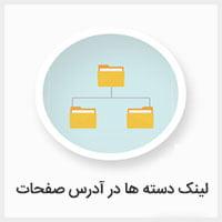 آموزش اضافه کردن لینک دسته ها به آدرس URL در وردپرس