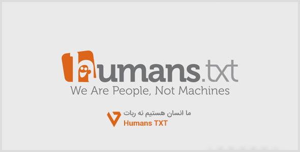 humanstxt ما انسان هستیم نه ربات (افزونه ساخت humans.txt)