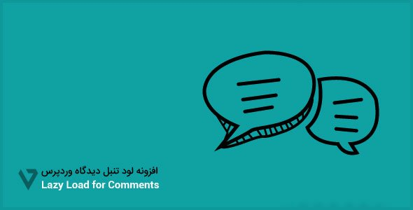 lazy-load-for-comments افزونه لود تنبل دیدگاه وردپرس Lazy Load for Comments