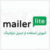 دانلود آموزش استفاده از ایمیل مارکتینگ mailerlite