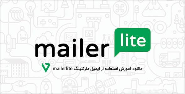 mailerlite دانلود آموزش استفاده از ایمیل مارکتینگ mailerlite