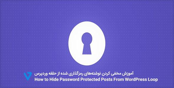 post-cover2-1 آموزش مخفی کردن نوشتههای رمزگذاری شده از حلقه وردپرس
