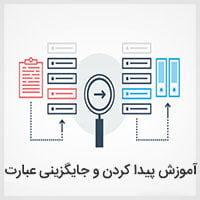 آموزش پیدا کردن و جایگزینی عبارت در پایگاه داده وردپرس
