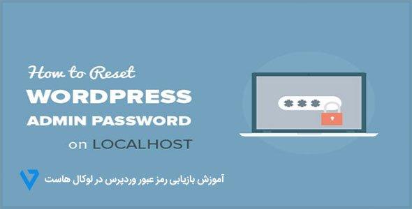 reset-wordpress-admin-password-on-localhost آموزش بازیابی رمز عبور وردپرس در لوکال هاست