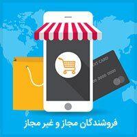 فروشندگان مجاز و غیر مجاز فروش محصولات وبیت
