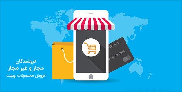 sellers فروشندگان مجاز و غیر مجاز فروش محصولات وبیت