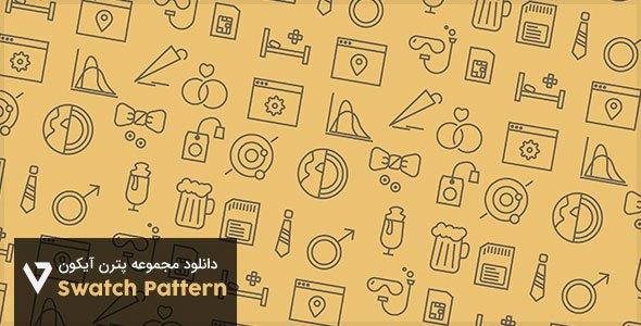 swatch-pattern دانلود مجموعه پترن آیکون Swatch Pattern