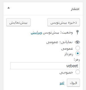 vebeet آموزش مخفی کردن صفحات وردپرسی از گوگل