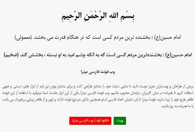webfont-mitra-preview دانلود وب فونت فارسی میترا Webfont Mitra