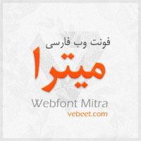 دانلود وب فونت فارسی میترا Webfont Mitra