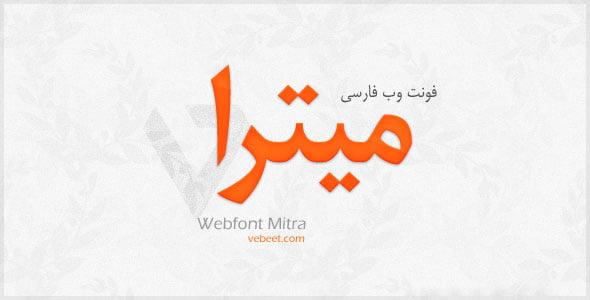 webfont-mitra دانلود وب فونت فارسی میترا Webfont Mitra