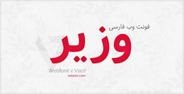 webfont-vazir-cover دانلود وب فونت فارسی وزیر Webfont Vazir