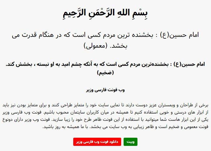 webfont-vazir-preview دانلود وب فونت فارسی وزیر Webfont Vazir