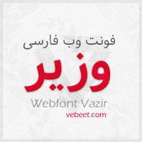 دانلود وب فونت فارسی وزیر Webfont Vazir