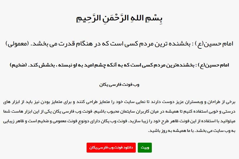 webfont-yekan-preview دانلود وب فونت فارسی یکان Webfont Yekan