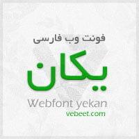 دانلود وب فونت فارسی یکان Webfont Yekan