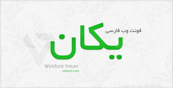 webfont-yekan دانلود وب فونت فارسی یکان Webfont Yekan