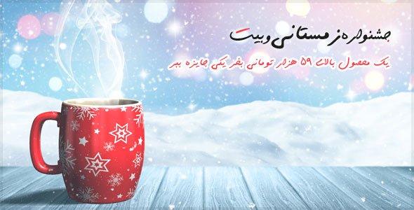 winter-festival جشنواره زمستانی وبیت