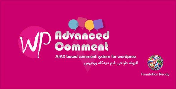 wp-advanced-comment افزونه طراحی فرم دیدگاه وردپرس WP Advanced Comment