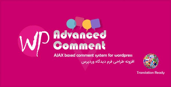 wp-advanced-comment
