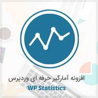 افزونه آمارگیر حرفه ای وردپرس WP Statistics