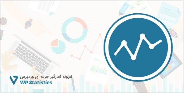 wp-statistic افزونه آمارگیر حرفه ای وردپرس WP Statistics