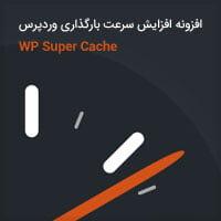افزونه افزایش سرعت بارگذاری وردپرس WP Super Cache
