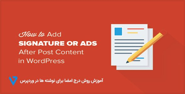 Add-signature-or-ad-after-post-content آموزش روش درج امضا برای نوشته ها در وردپرس