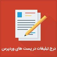آموزش روش درج امضا برای نوشته ها در وردپرس