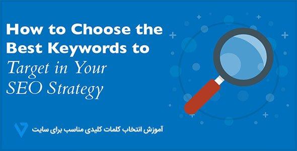 How-to-select-keywords-for-SEO آموزش انتخاب کلمات کلیدی مناسب برای سایت
