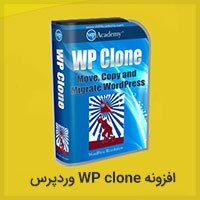 آموزش انتقال سایت با افزونه WP clone by WP academy وردپرس