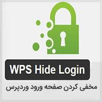 آموزش مخفی کردن صفحه ورود در وردپرس