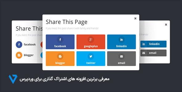best-social-sharing-plugins-for-wordpress معرفی برترین افزونه های اشتراک گذاری برای وردپرس
