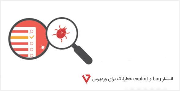 bug-exploit-wordpress-4-7-1 انتشار bug و exploit خطرناک برای وردپرس