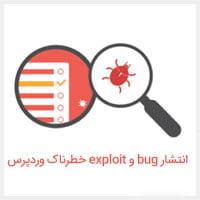انتشار bug و exploit خطرناک برای وردپرس