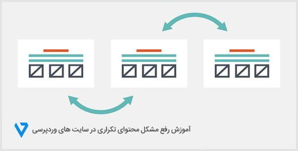 duplicate-content-wordpress آموزش رفع مشکل محتوای تکراری در سایت های وردپرسی