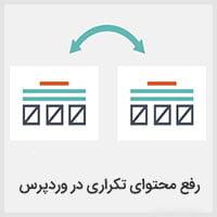 آموزش رفع مشکل محتوای تکراری در سایت های وردپرسی