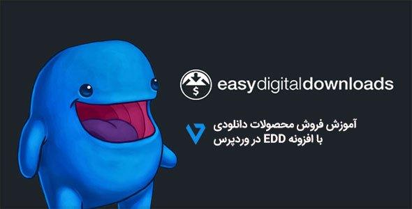 edd-wp آموزش فروش محصولات دانلودی با افزونه EDD در وردپرس