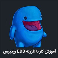 آموزش فروش محصولات دانلودی با افزونه EDD در وردپرس