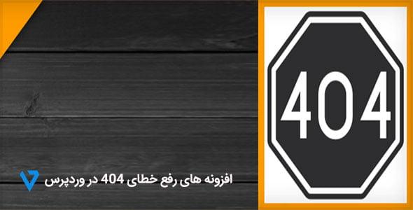 error-404-wp افزونه های رفع خطای ۴۰۴ در وردپرس
