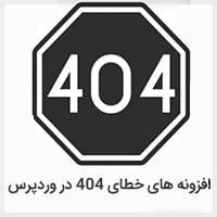 افزونه های رفع خطای ۴۰۴ در وردپرس