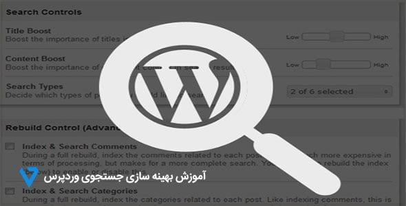 improve-wordpress-search آموزش بهینه سازی جستجوی وردپرس