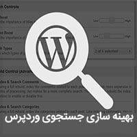آموزش بهینه سازی جستجوی وردپرس