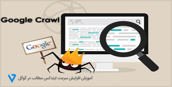 increase-index-speed آموزش افزایش سرعت ایندکس مطالب در گوگل