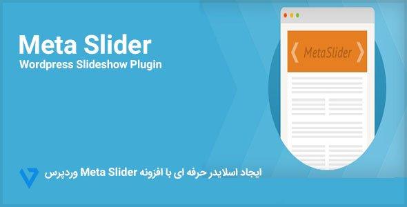 meta-slider ایجاد اسلایدر حرفه ای با افزونه Meta Slider وردپرس