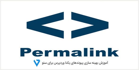 permalink آموزش بهینه سازی پیوندهای یکتا وردپرس برای سئو
