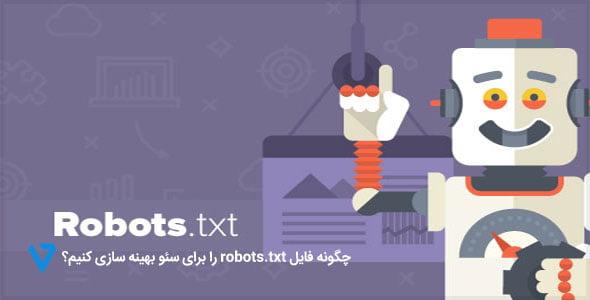 robots-txt-file چگونه فایل robots.txt را برای سئو بهینه سازی کنیم؟